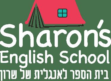 בית הספר לאנגלית של שרון